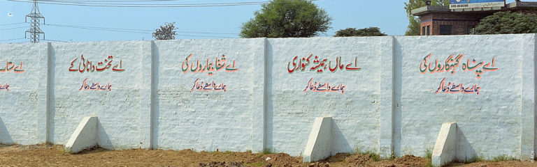 Pakistan: Construction of a security wall around a church and presbytery to protect against terrorist attacks